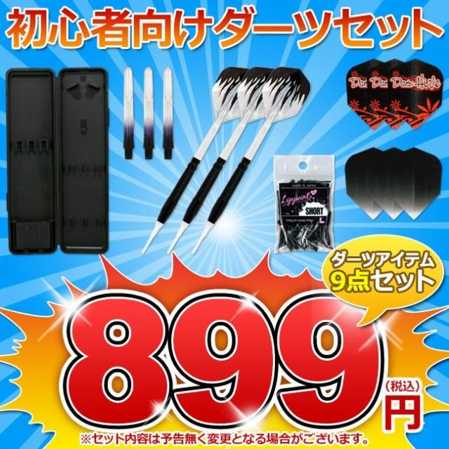 初心者向けダーツセット【 9点フルセットが899円...