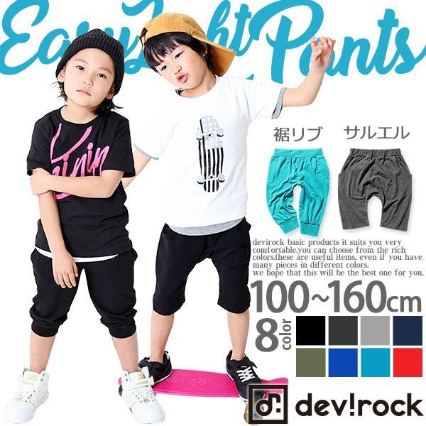 子供服 [DT 全8色♪7分丈パンツ&サルエルパンツ ...