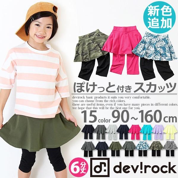 子供服 [DT 全15色♪ポケット付き6分丈レギンス付...
