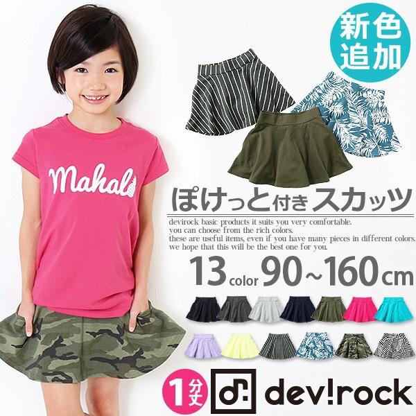 子供服 [DT 全13色♪ポケット付きインナーパンツ...