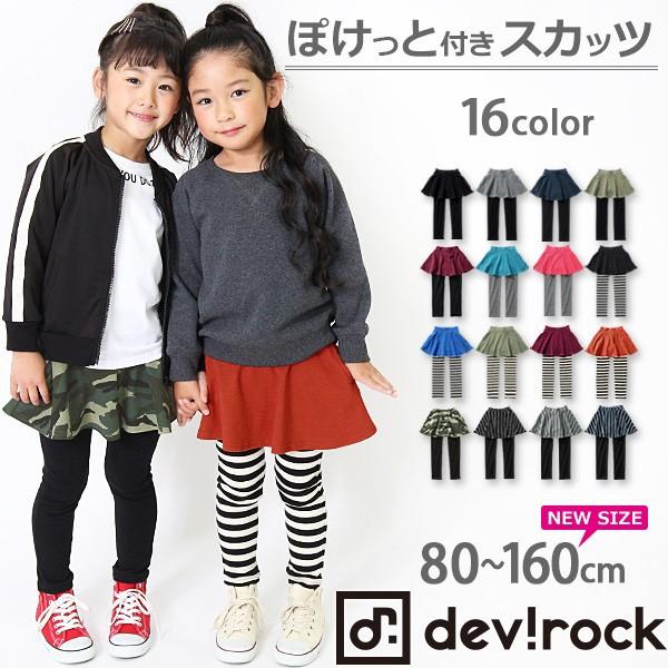 子供服 スカッツ レギンス キッズ [devirock 全16...