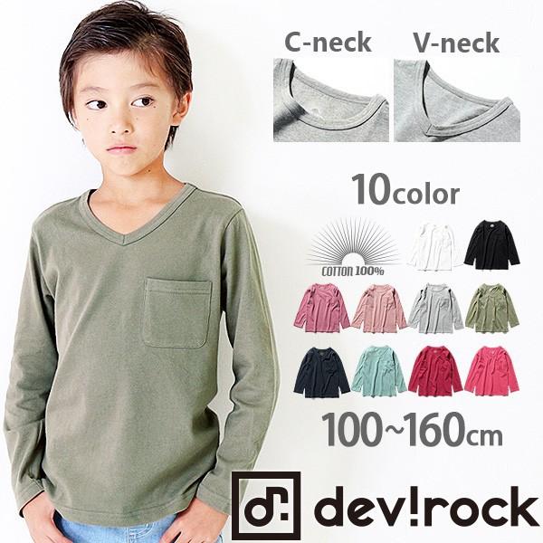 子供服 長袖 Tシャツ キッズ ロンT [DT 全10色♪V...