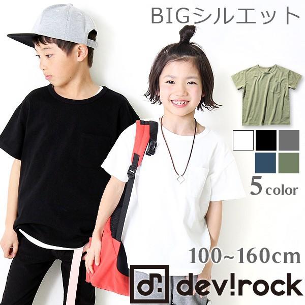 子供服 [DT BIGシルエット半袖Tシャツ ビッグT カ...
