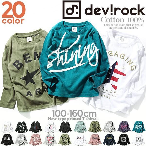 子供服 長袖Tシャツ キッズ トップス [全20色♪ロ...