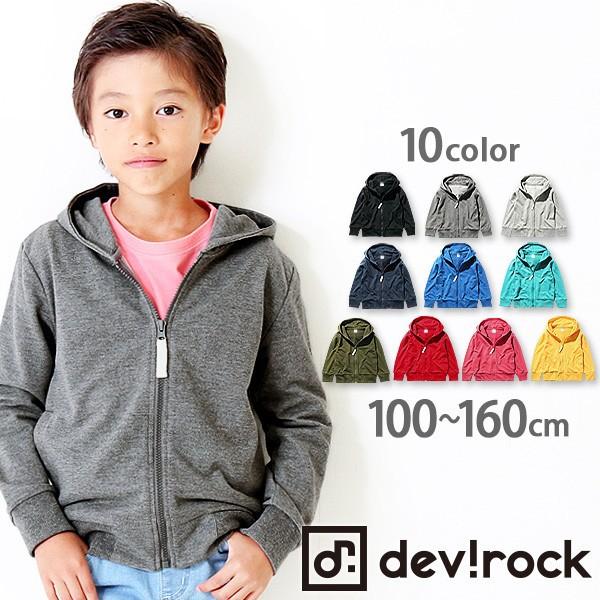 子供服 パーカー キッズ トップス [devirock 全10...