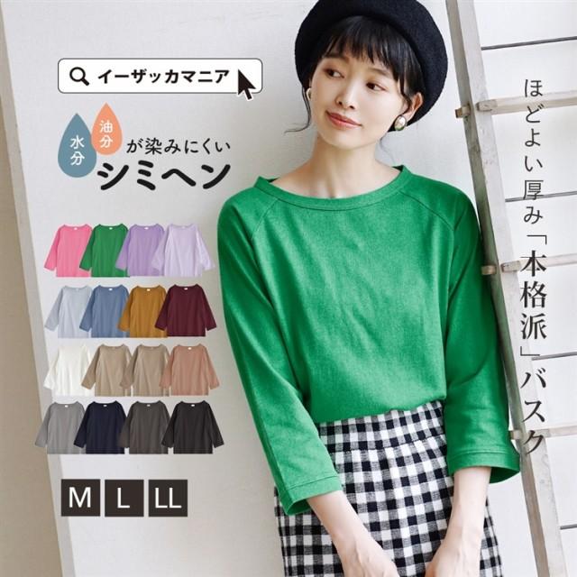 zootie|バスクシャツ 七分袖 綿100%【メール便...