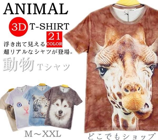 半袖Tシャツ アニマル 3D おもしろtシャツ ギフト...