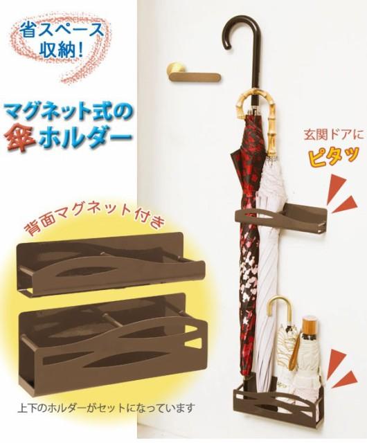 マグネット式の傘ホルダー