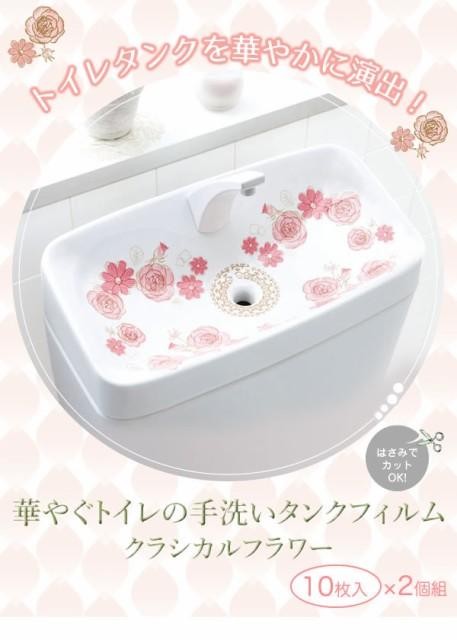 華やぐトイレの手洗いタンクフィルムクラシカルフ...