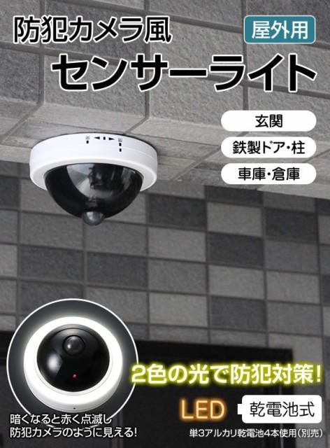 防犯カメラ風センサーライト