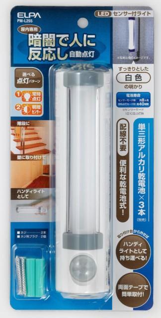 PM-L255 LEDセンサー付ライト