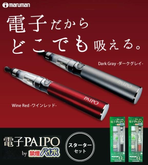 マルマン 電子パイポ 電子たばこ  禁煙・節煙を...