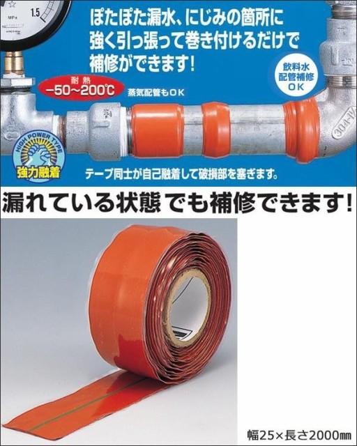 UNITEC ユニテック 強力 融着補修テープ アーロン...