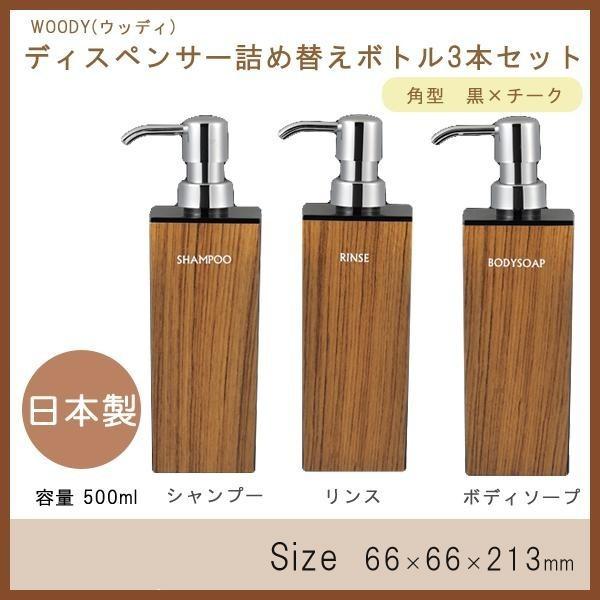 WOODY(ウッディ)ディスペンサー詰め替えボトル3本...