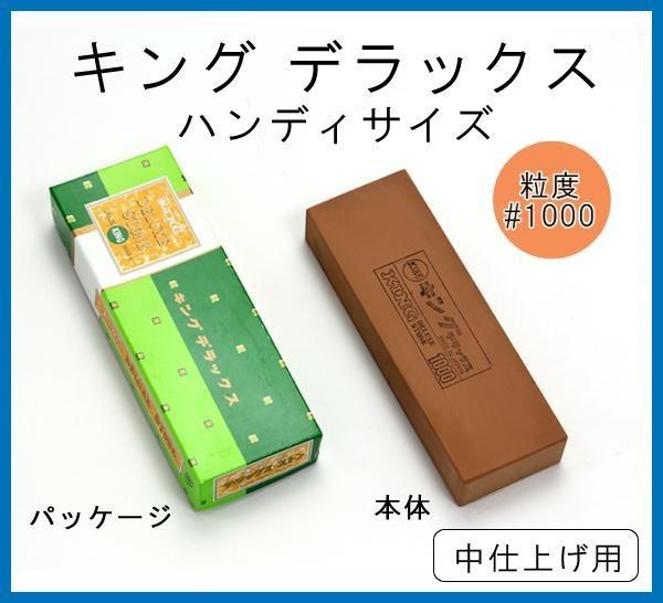 キング デラックス砥石(ハンディサイズ) 150×50×25mm中仕上げ用砥石