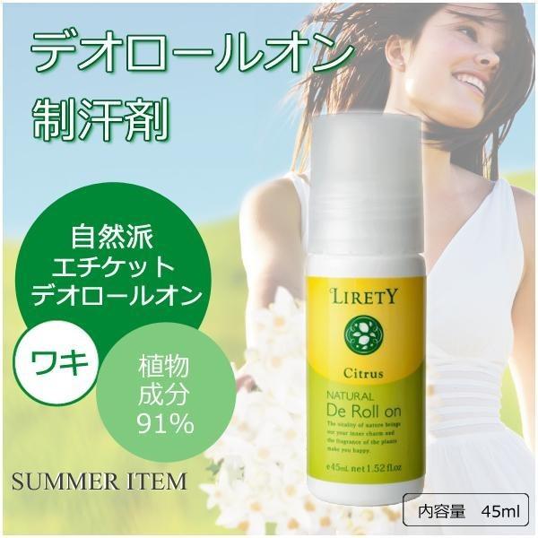 LIRETY(リリティー) デオロールオン 制汗剤 45ml ...