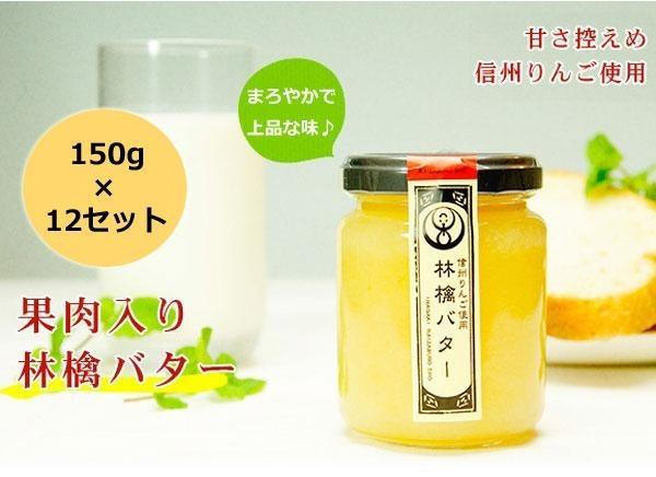 丸昌 りんごバター150g×12個 代引不可