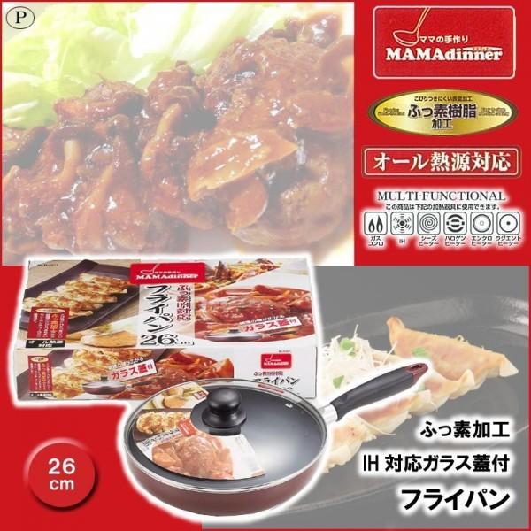 パール金属 H-2071 ママディナー ふっ素加工IH対...
