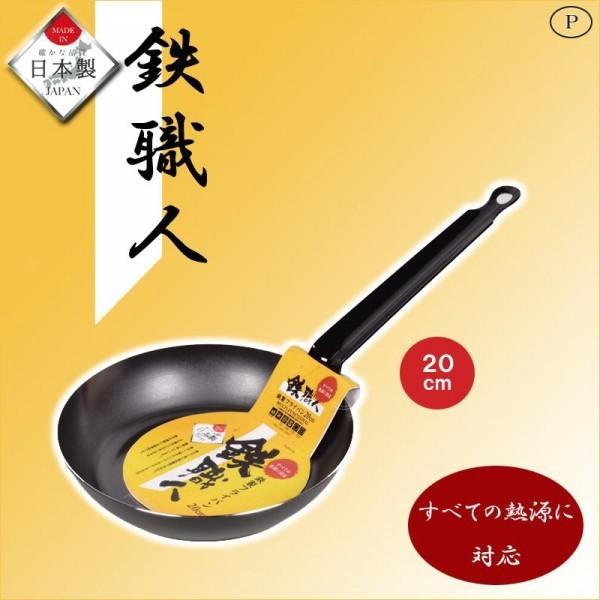 パール金属 HB-1518 鉄職人 鉄製フライパン20cm