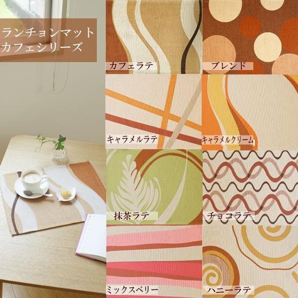 ランチョンマット カフェシリーズ 約43×32cm