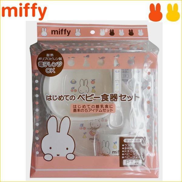 ミッフィー ベビー食器セット 日本製 赤ちゃん...