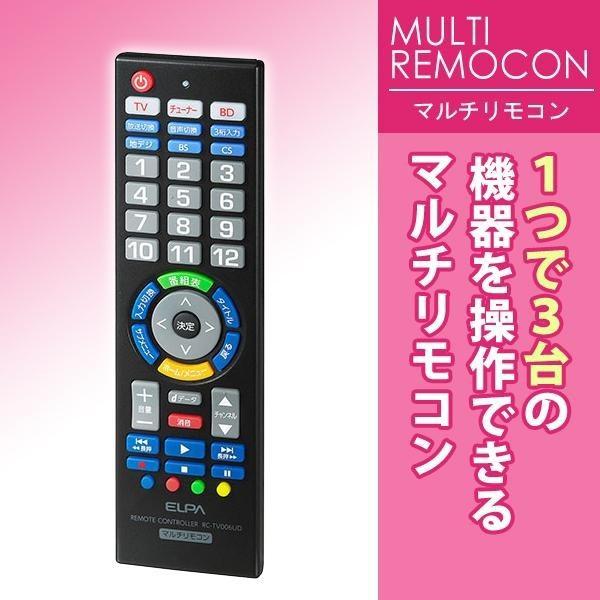 ELPA(エルパ) マルチリモコン RC-TV006UD 1746800...
