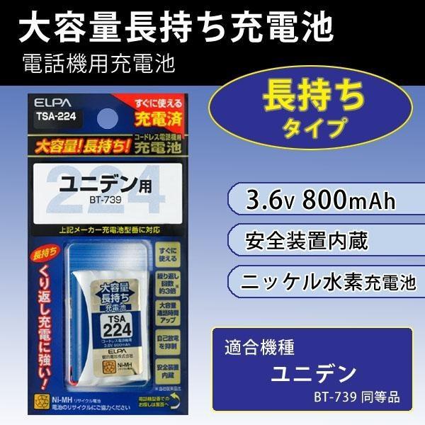 ELPA(エルパ) 大容量長持ち充電池 TSA-224 183370...