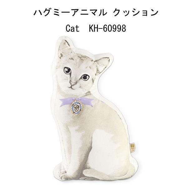 ハグミーアニマル クッション Cat KH-60998