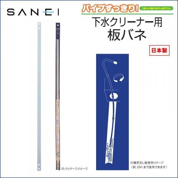 三栄水栓 SANEI 日本製 下水クリーナー用板バネ ...