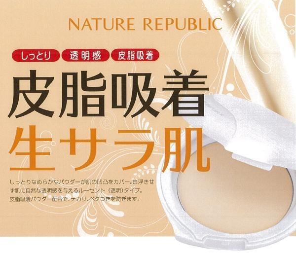 正規輸入品 Nature Republic(ネイチャーリパブリ...