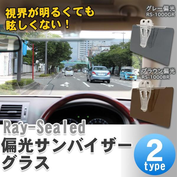 Ray-Sealed(レイシールド) ポリカーボネート製 車...