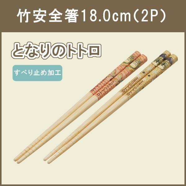 pos.310577 竹安全箸18.0cm(2P) となりのトトロ...