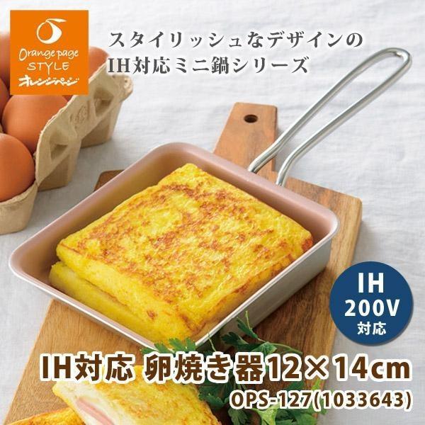 オレンジページスタイル お弁当用ミニ卵焼き器 ih...