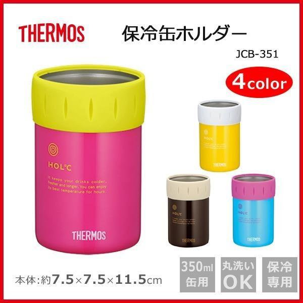サーモス 保冷缶ホルダーJCB-351