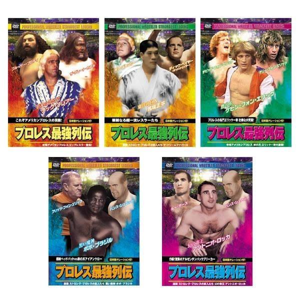 格闘技DVD ジャイアント馬場 プロレス最強列伝...