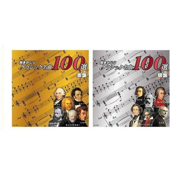 洋楽CD 聞きかじりクラシック名曲100選! 2枚組
