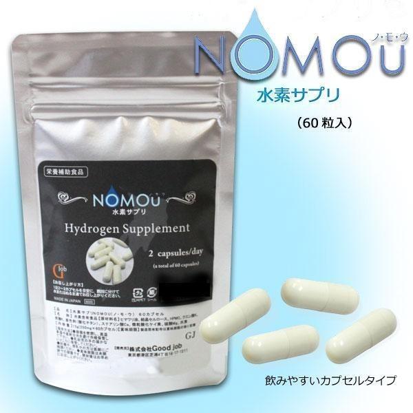 栄養補助食品 水素サプリ NOMOU(ノ・モ・ウ) 60粒...