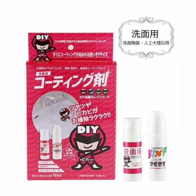 DIY戦隊キレイシリーズ 洗面・陶器・人工大理石用...