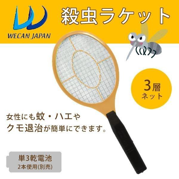 殺虫ラケット WJ-747