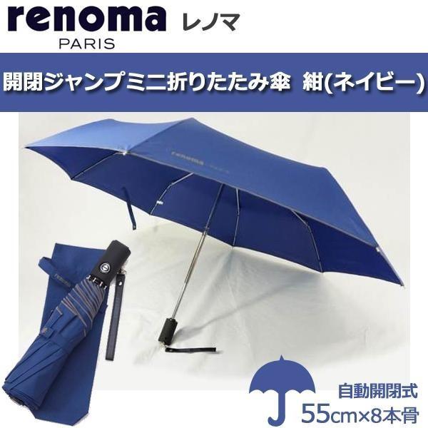 renoma レノマ 開閉ジャンプミニ折りたたみ傘 ...