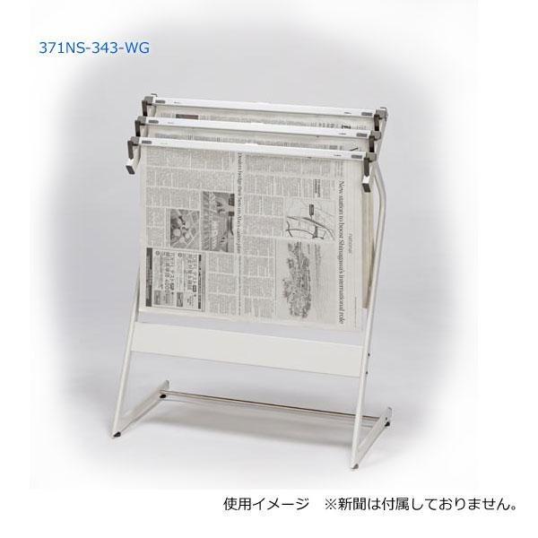 ナカキン 新聞架 3本掛 371NS-343-WG