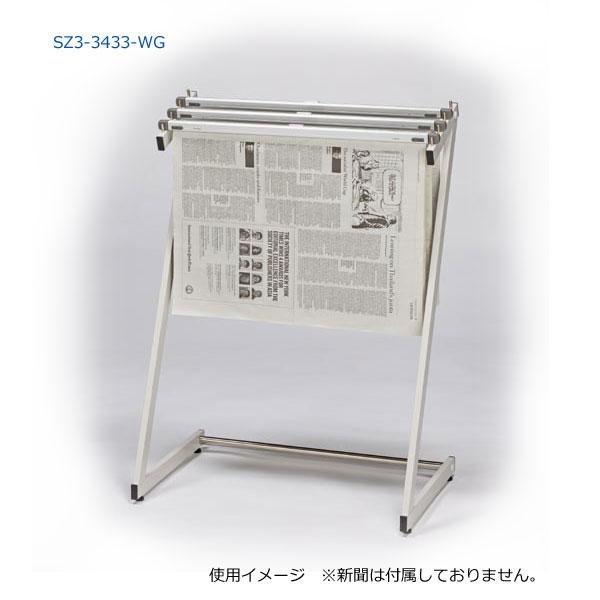 ナカキン 新聞架 3本掛 SZ3-3433-WG