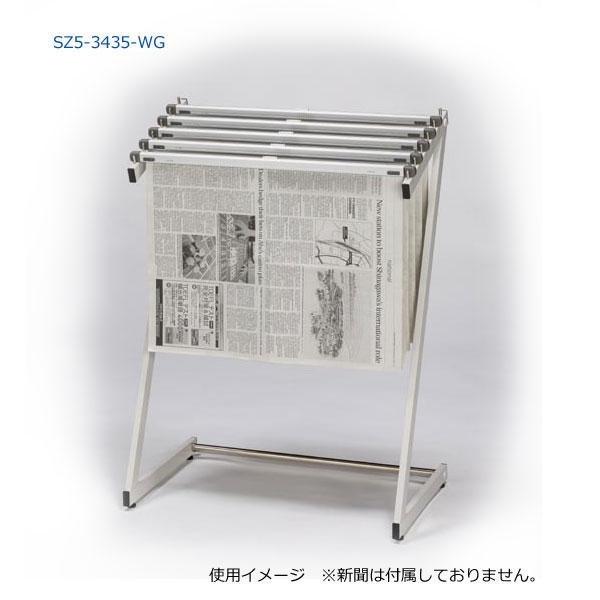 ナカキン 新聞架 5本掛 SZ5-3435-WG