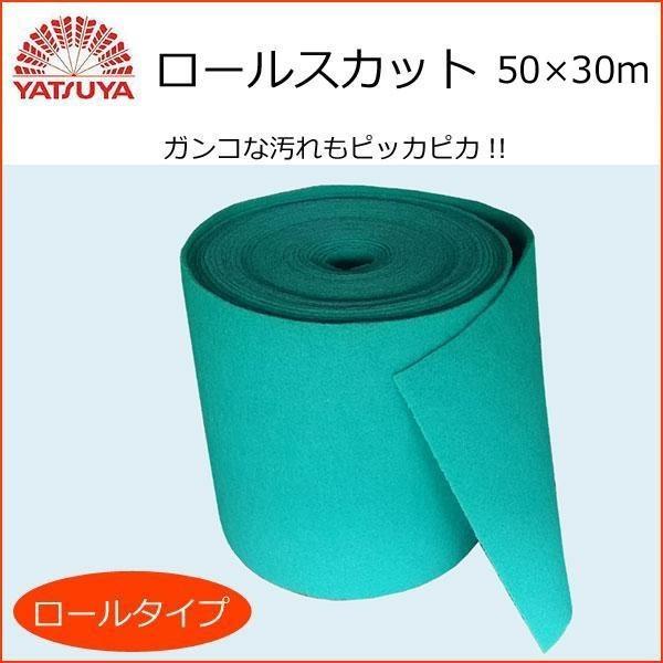 八ツ矢工業 YATSUYA ロールスカット 50cm×30m 14...
