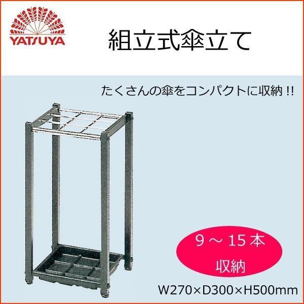 八ツ矢工業(YATSUYA) 組立式傘立て9-15本 40031 ...