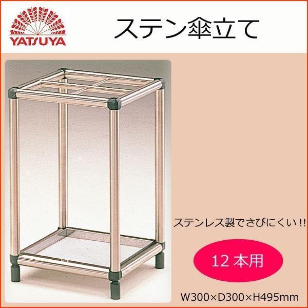 八ツ矢工業(YATSUYA) ステン傘立て 12本用 40045...