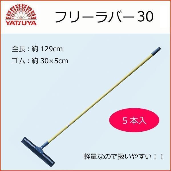 八ツ矢工業(YATSUYA) フリーラバー30×5本 26580...