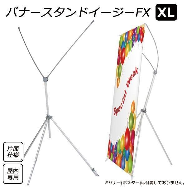 バナースタンドイージーFX XL 58405-3* 代引不...