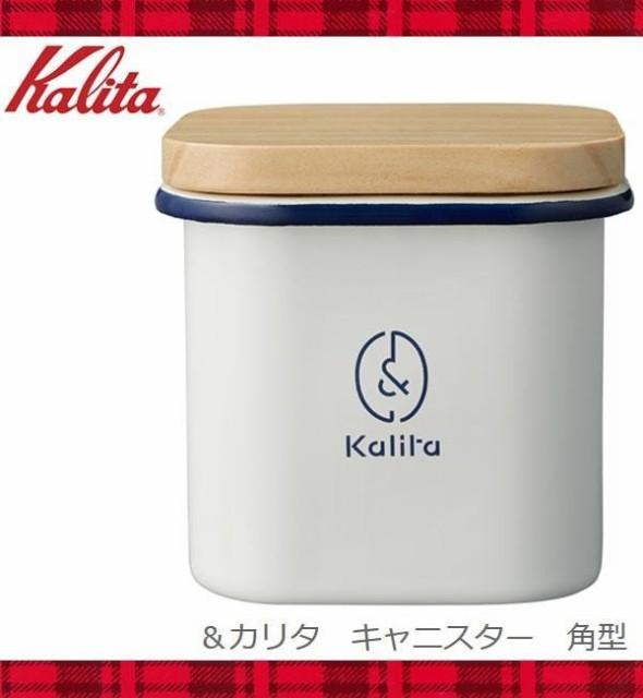 Kalita(カリタ) &カリタ キャニスター ホーロー角...