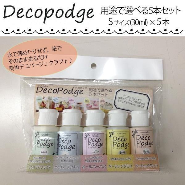 Deco Podge デコポッジ 接着とコーティングので...